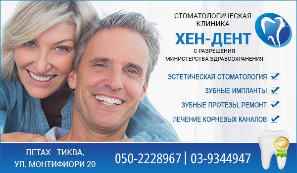 Стоматологическая клиника в Петах Тикве «Хен Дент». Стоматолог в Петах Тикве. Лечение зубов в Израиле. Срочная стоматологическая помощь в Израиле.