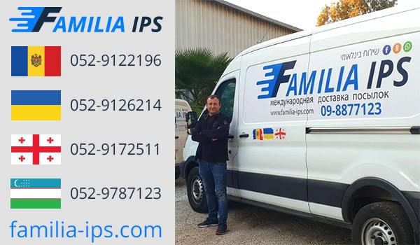 FAMILIA IPS - Международная доставка посылок. Отправка посылок в Грузию, Молдову, Украину, Узбекистан.