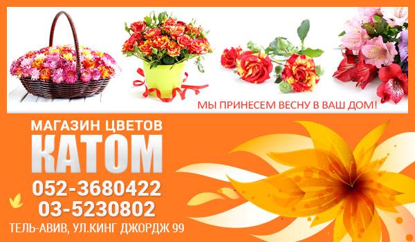 magazini-tsvetov-v-ramat-gane-buketi-podarki-habarovsk