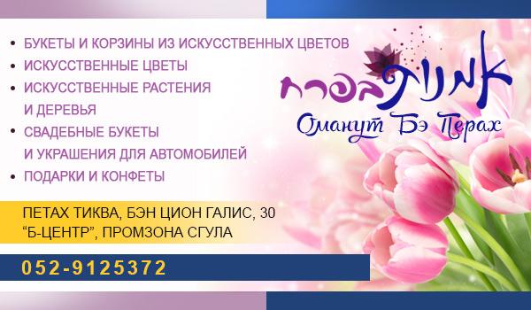 Магазин цветов в Петах-Тикве. Доставка цветов в Петах-Тикве. Букет невесты в Петах-Тикве.
