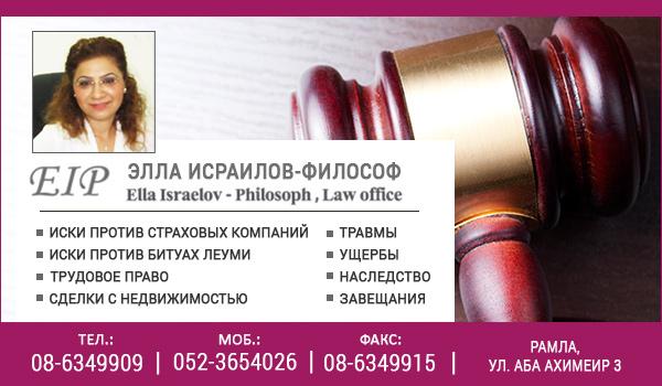 Адвокат в Рамле Элла Исраилов-Философ. Иски против страховых компаний. Иски против Битуах Леуми. Сделки с недвижимостью в Израиле.