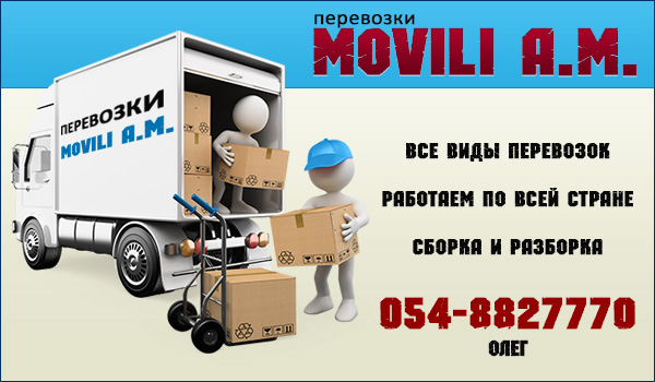 """Перевозка мебели в Израиле """"Movili A. M"""". Перевозки по всей стране. Перевозка квартир в Израиле. Перевозка офисов в Израиле."""