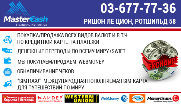 Финансовые услуги в Израиле компания MasterCash. Покупка и продажа всех видов валют в Израиле. Денежные переводы по всему миру.