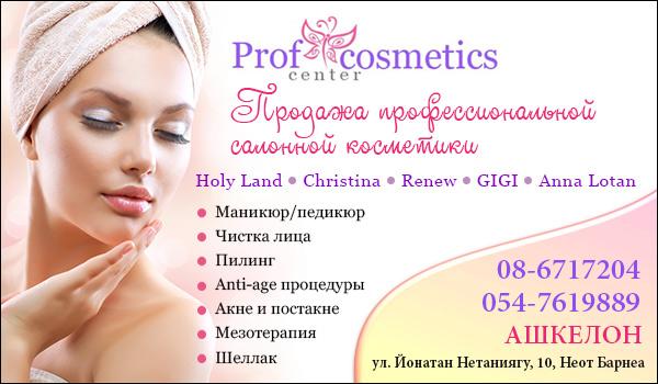 Салон красоты Prof-Cosmetics. Косметолог в Ашкелоне. Продажа профессиональной косметики в Израиле. Лечение акне в Ашкелоне.