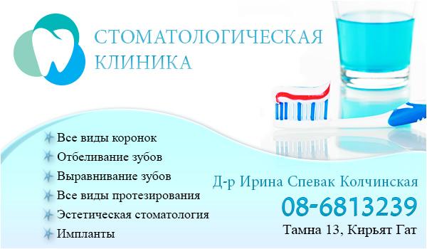 Стоматолог в Кирьят-Гате Ирина Спевак Колчинская. Стоматологическая клиника в Кирьят-Гате. Протезирование зубов в Кирьят-Гате.