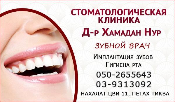 Стоматологическая клиника в Петах-Тикве д-ра Хамадан Нур. Стоматолог в Петах-Тикве. Протезирование зубов в Петах-Тикве.