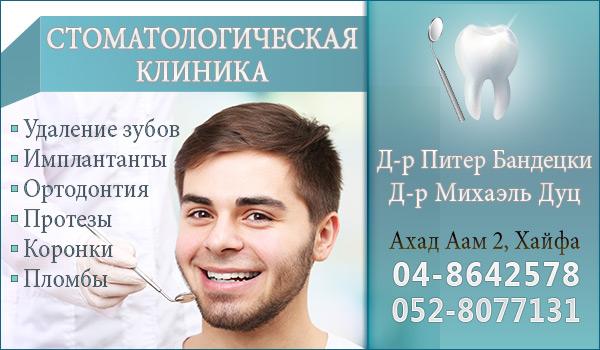 Стоматолог в Хайфе д-р Питер Бандецки. Стоматолог в Хайфе д-р Михаэль Дуц. Лечение зубов в Хайфе. Имплантация зубов в Хайфе.