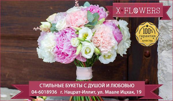 Доставка цветов в изралие купить квартиру в нижнем новгороде новостройка жк цветы