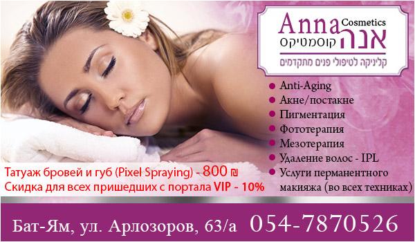 Салон красоты в Бат-Яме Anna Cosmetics. Косметолог в Бат-Яме. Мезотерапия в Бат-Яме. Лечение акне в Бат-Яме. Эпиляция в Бат-Яме. Перманентный макияж в Бат-Яме.