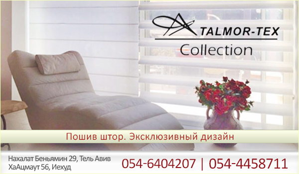 Talmor Tex - шторы на заказ в Тель-Авиве. Шторы на заказ в Тель-Авиве. Купить шторы в Израиле. Магазин штор в Израиле.