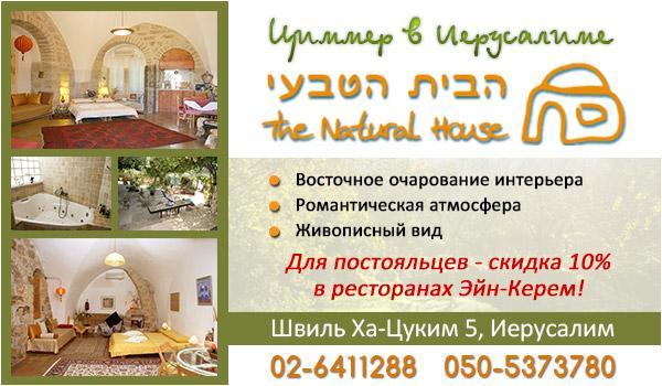 "Циммер ""The Natural House"" в Иерусалиме. Альтернативная медицина в Израиле."