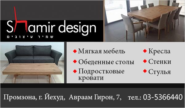 Мебельный магазин в Йехуде. Обеденные столы в Йехуде. Мебель в Кирьят-Оно. Мебель в Петах-Тикве.