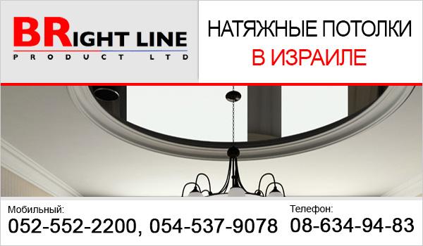 Натяжные потолки в Израиле от компании BRight Line. Производство натяжных потолков в Израиле.