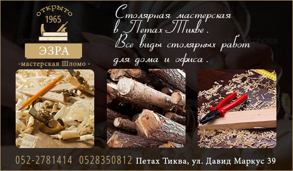 """Столярная мастерская Шломо """"Эзра"""". Изготовление мебели в Петах-Тикве. Мебель на заказ в Израиле."""
