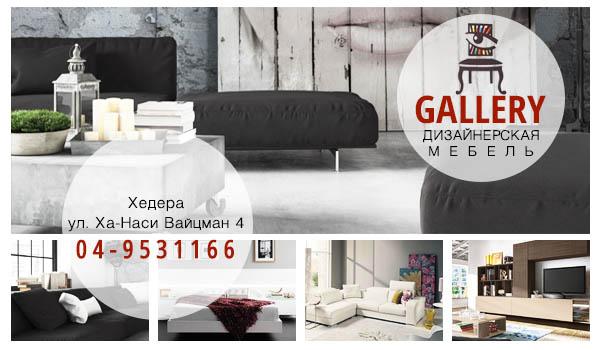 Салон мебели в Хадере. Итальянская мебель в Хадере. Кухни в Хадере. Элитная мебель в Хадере.