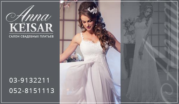 3d3b2eeff976 Свадебный салон в Петах-Тикве. Свадебный салон в Тель-Авиве. Вечерние платья  в Тель-Авиве. Свадебное ...