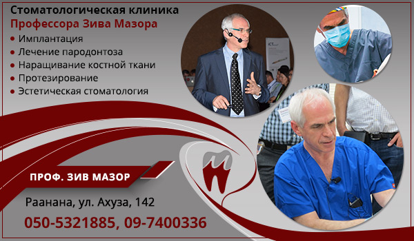 Стоматолог в Раанане. Стоматолог в Герцлии. Стоматолог в центре Израиля.