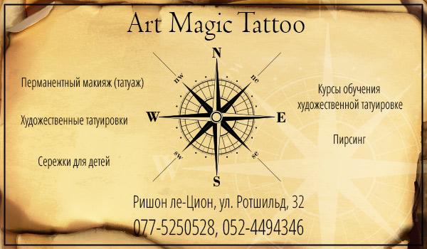 Татуировка и пирсинг в Ришон ле-Ционе. Татуировка в Израиле. Курсы татуировки в Израиле.