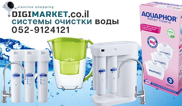 Фильтр аквафор в Израиле. Фильтр для воды в Израиле. Очистка воды в Израиле.