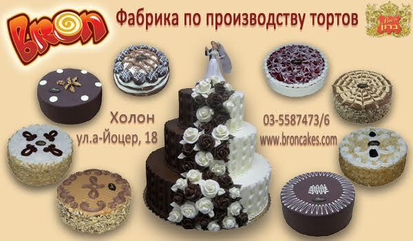 Торты Брон – готовые торты на любой вкус по всему Израилю.