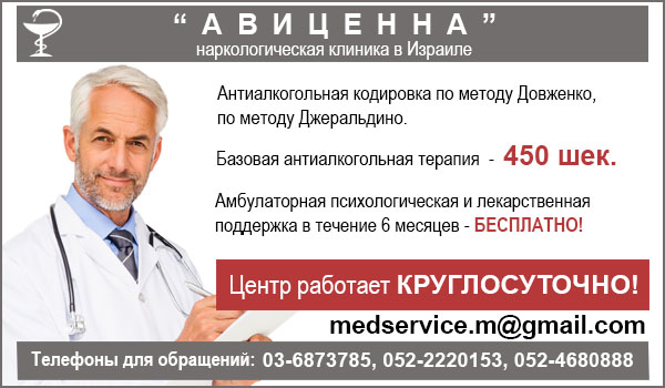 Лечение алкоголизма в Израиле. Кодирование от алкоголизма в Израиле. Наркологическая клиника в Израиле.