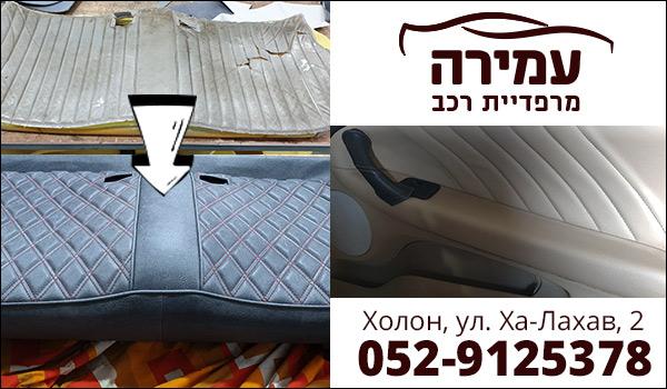 Ремонт автомобильных салонов в Израиле. Мастерская по ремонту салонов автомобилей в Холоне. Перетяжка салона автомобиля кожей в Израиле. Пошив чехлов для автомобиля в Израиле.