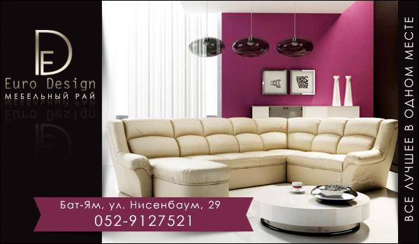 Euro Design - магазин мебели в Бат-Яме. Мягкая мебель в Бат-Яме. Мебель на заказ в Бат-Яме. Камин в Бат-Яме.