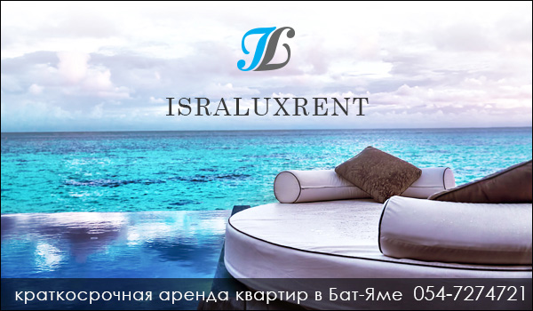 Краткосрочная аренда квартир в Израиле - округ Тель-Авива. Аренда квартир в Бат-Яме посуточно (округ Тель-Авива). Аренда апартаментов в Бат-Яме (округ Тель-Авива)