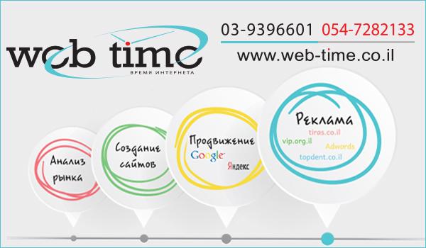 Web Time - Создание сайтов в Израиле. Разработка сайтов в Израиле. Продвижение сайтов в Израиле.