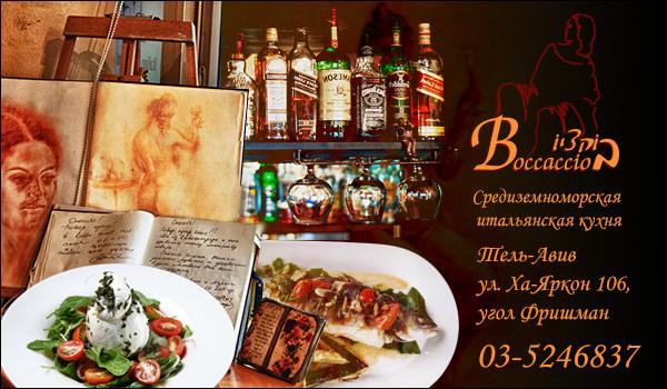 Ресторан в Тель-Авиве. Итальянский ресторан в Тель-Авиве. Кейтеринг в Тель-Авиве.