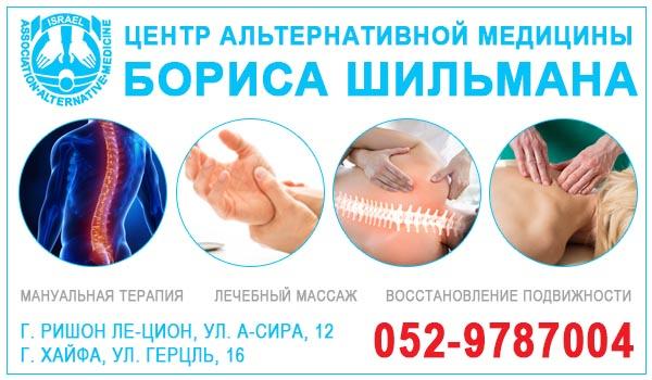 Мануальная терапия в Израиле. Лечение позвоночника в Израиле. Альтернативная медицина в Израиле. Лечебный массаж в Израиле.