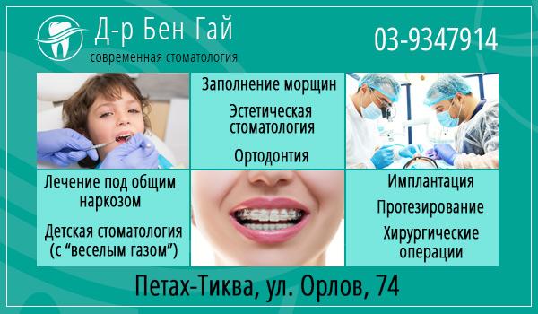 Центр имплантации зубов и эстетической стоматологии в Петах-Тикве. Стоматолог в Петах-Тикве. Протезирование зубов в центре Израиля.