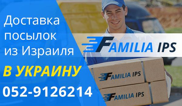 FAMILIA IPS - посылки из Израиля в Украину. Отправить посылку в Украину. Международные грузоперевозки из Израиля.