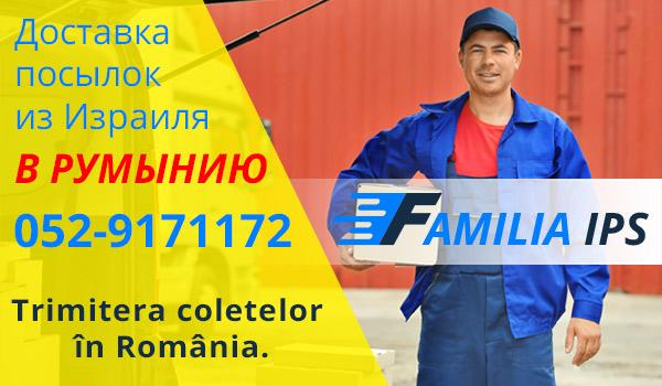 FAMILIA IPS - посылки из Израиля в Молдову и Приднестровье. Отправить посылку в Молдову. Международные грузоперевозки из Израиля.