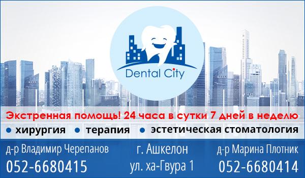 Стоматолог в Ашкелоне. Стоматологическая клиника в Ашкелоне. Экстренная стоматологическая помощь в Ашкелоне. Зубной врач круглосуточно в Ашкелоне.