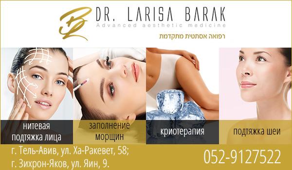 Аппаратная косметология в Израиле. Д-р Лариса Барак. Подтяжка лица нитями в Израиле. Заполнение морщин в Израиле.