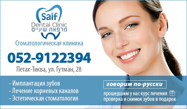 Стоматолог в Петах-Тикве. Зубной врач в Петах-Тикве. Имплантация зубов в Петах-Тикве.