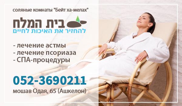 Лечение псориаза в израиле отзывы