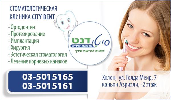 Стоматологическая клиника в Холоне. Стоматолог в Холоне. Имплантация зубов в Холоне.