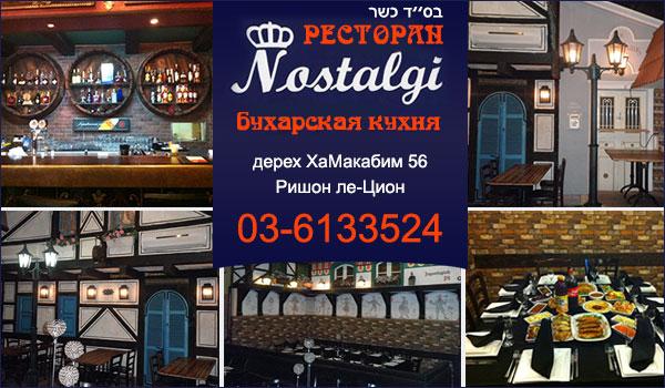 Бухарский ресторан в Ришон ле-Ционе «Ностальгия». Рестораны Израиля. Ресторан в Ришон ле-Ционе. Кейтеринг в Ришон ле-Ционе.