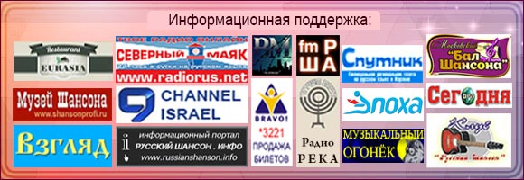 Международный фестиваль шансона в Израиле