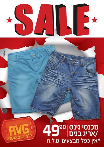 летняя распродажа детской одежды в Израиле