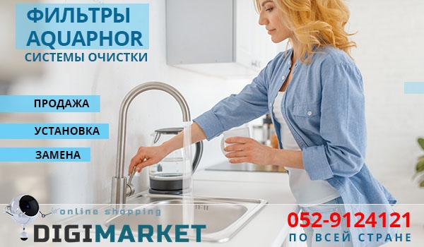 Фильтр для воды в Израиле, Система обратного осмоса в Израиле, Домашняя очистка воды в Израиле
