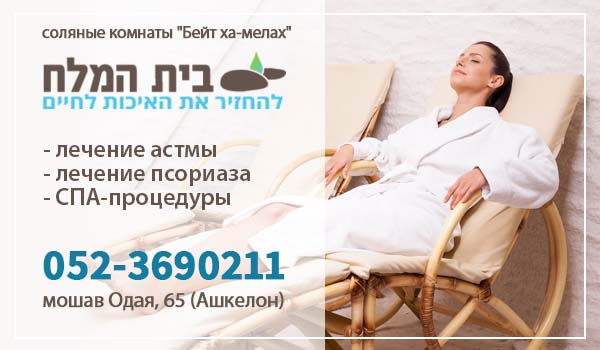 Соляные комнаты в Израиле. Лечение астмы в Израиле. Лечение кожных заболеваний в Израиле. Лечение псориаза в Израиле. Альтернативная медицина в Израиле. Галотерапия в Израиле.