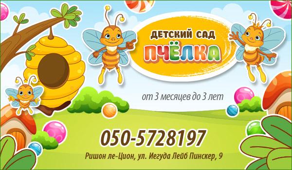 Детский сад в Ришон ле-Ционе. Ясли в Ришон ле-Ционе. Детские сады Ришона.