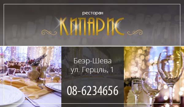 Ресторан в Беэр-Шеве. Ресторан Кипарис в Беэр-Шеве. Русский ресторан в Беэр-Шеве. Кейтеринг в Беэр-Шеве.