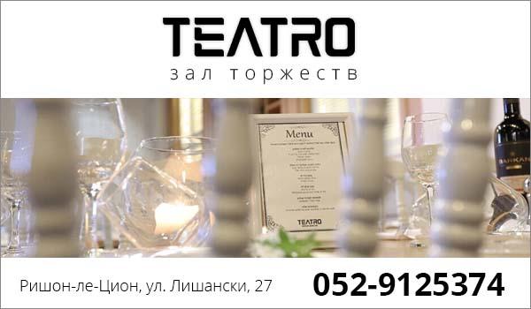 Зал торжеств TEATRO