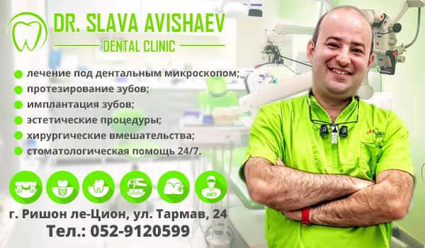 Стоматолог в Ришон ле-Ционе. Протезирование зубов в Ришон ле-Ционе. Имплантация зубов в Ришон ле-Ционе.