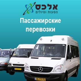 """Пассажирские перевозки """"Алекс"""" в Израиле."""