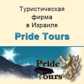 """Туристическое агентство в Холоне - """"Pride Tours"""". Туризм в Израиле."""